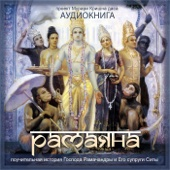 Рамаяна - Поучительная история Господа Рамачандры и Его супруги Ситы