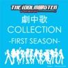 TVアニメ「アイドルマスター」 劇中歌 COLLECTION -FIRST SEASON-
