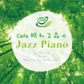 Cafe眠れる森のJazz Piano(カフェ眠れる森のジャズピアノ)