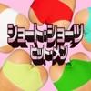 ショート・ショーツ(タモリ倶楽部テーマ) - Single