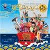 琉球チムドン楽団のライブの画像