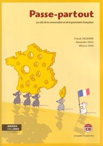 パス・パルトゥ 駿河台出版社-フランス語