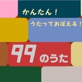 99のうた