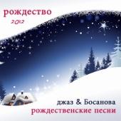 Рождество 2012 - Джаз & Босанова Рождественские Песни