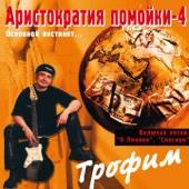 Песня о Ленине - Sergey Trofimov
