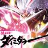 TVアニメ『健全ロボ ダイミダラー』オリジナルサウンドトラック