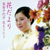 Hana Dayori