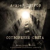 """Утро из к/ф """"Служебный роман"""" - Andrey Petrov & Leningrad Symphony Orchestra"""
