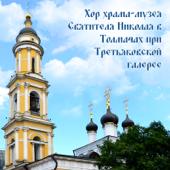 Песнопения Божественной литургии, Соч. 31