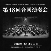 KANSAI STUDENT BAND FEDERATION THE 48TH CONCERT