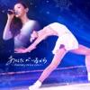 荒川静香×倉木麻衣 チャリティーソング「あなたがいるから 〜Fantasy on Ice 2011〜」 - Single ジャケット写真