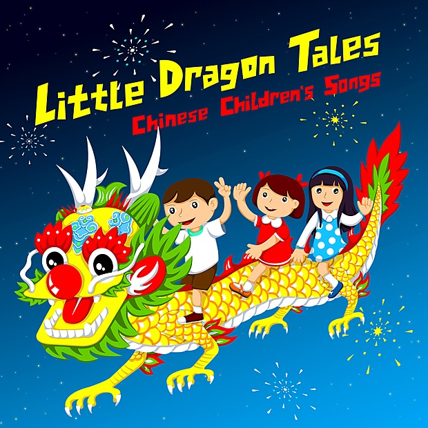 The Shanghai Restoration Project - Little Dragon Tales: Chinese Children's Songs (Bonus Track Version)