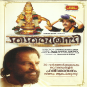[Download] Harivarasanam MP3
