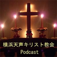 2011 日曜主日礼拝 - 横浜天声キリスト教会