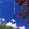 さとうきび畑の想い出 寺島尚彦合唱作品集 ジャケット写真