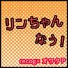 リンちゃんなう!ver.recog - Single