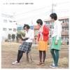 小さめシャツの女の子 公園でIT革命 ジャケット写真
