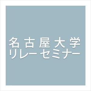 名古屋大学リレーセミナー だいじょうぶか!安全・安心で持続可能な社会をめざして