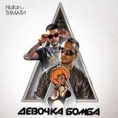 Natan - Девочка бомба (feat. Тимати) обложка