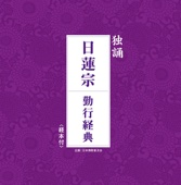 日蓮宗 勤行経典