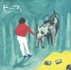 ピース - EP ジャケット写真