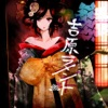 Yoshiwara Lamento - Single