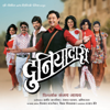 Duniyadari (Original Motion Picture Soundtrack) - EP