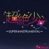超絶少女〜SUPER☆iNSTRUMENTAL〜 ジャケット写真