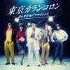 きらめき☆ドラマティック - EP ジャケット写真
