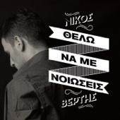 Thelo Na Me Niosis - Nikos Vertis