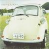シロクマ/ビギナー - EP ジャケット写真