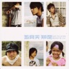 Buy 知足 Just My Pride 最真傑作選 by Mayday on iTunes (Chinese Rock)