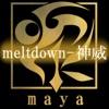 meltdown-神威- (feat. 神威がくぽ) - Single