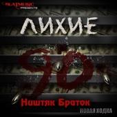 20 Days (with Aleksandr Dumin)