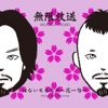 Buy Hana Ichi Monme by Mugen Hoso on iTunes (Rock & Roll)