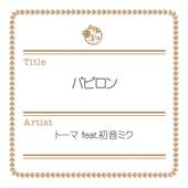 Babylon (feat. Hatsune Miku) - Tohma