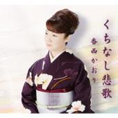 Kuchinashi Elegy - EP