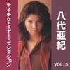 八代亜紀 テイチク・イヤー・セレクション VOL.5 ジャケット写真