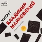 Читает Владимир Маяковский - EP