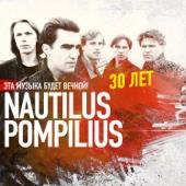 Эта музыка будет вечной - Nautilus Pompilius - 30 лет