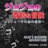 Jojo's Bizarre Adventure - Single