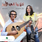 كل مافي الامر - Nawal & Rabeh Saqer