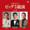 五木・吉・千 ビッグ3競演vol.2 ジャケット写真
