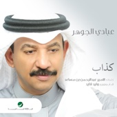 Kazab - Single - Abade Al Johar