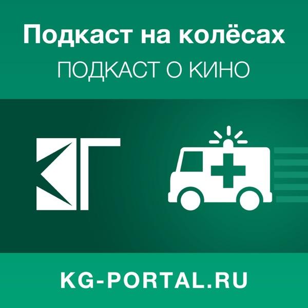 Подкаст на колёсах (аудиоверсия)