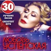 Top 30 - Lyubov Uspenskaya