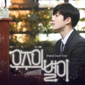 낮에 뜨는 별 Starlight (feat. REMI)