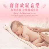 Baby's Relaxation Music: During Babies' Massage, During Babies' Bath Time, And to Help Relieve Mothers' Exhaustion