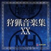 モンスターハンター 狩猟音楽集 XX
