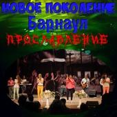 Свят Бог святы небеса (Live)